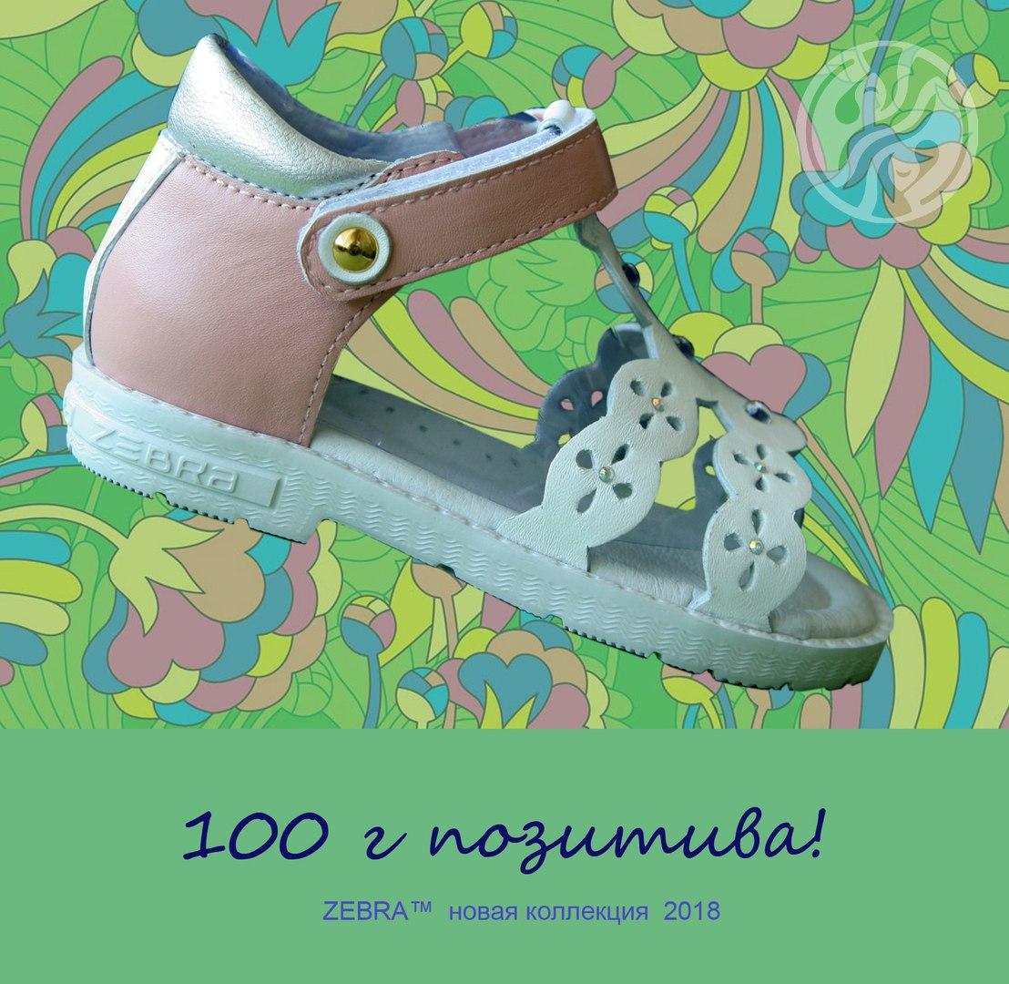 be3971e6f Детская обувь торговой марки «Зебра» - правильная обувь! Обувь Зебра ...