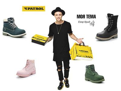 Patrol обувь для детей в оптовом магазине БОТИКА