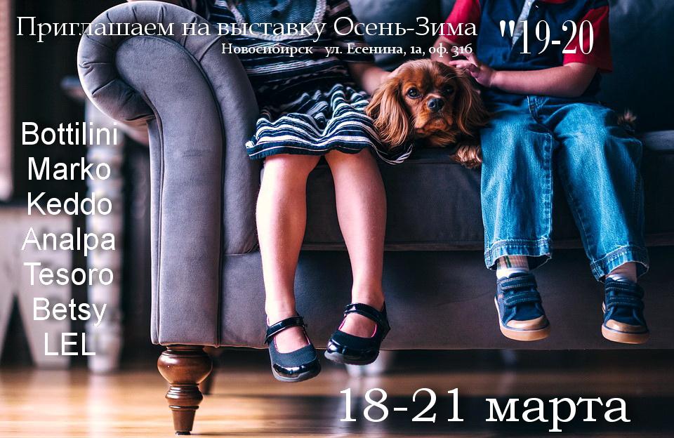 выставка детской обуви